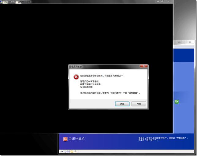 rdp_error1