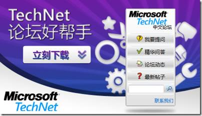 TechNet_Gadget
