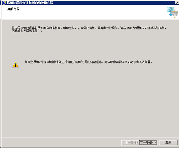WDS_Boot_Drivers1