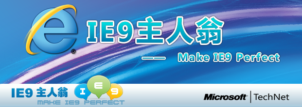 Make_IE9_Perfect