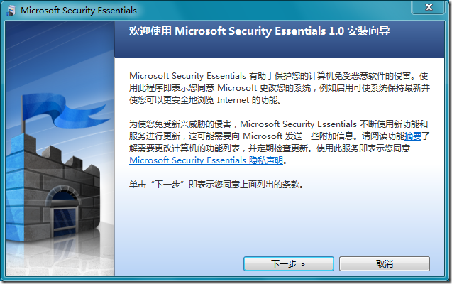 什么是Microsoft Security Essentials