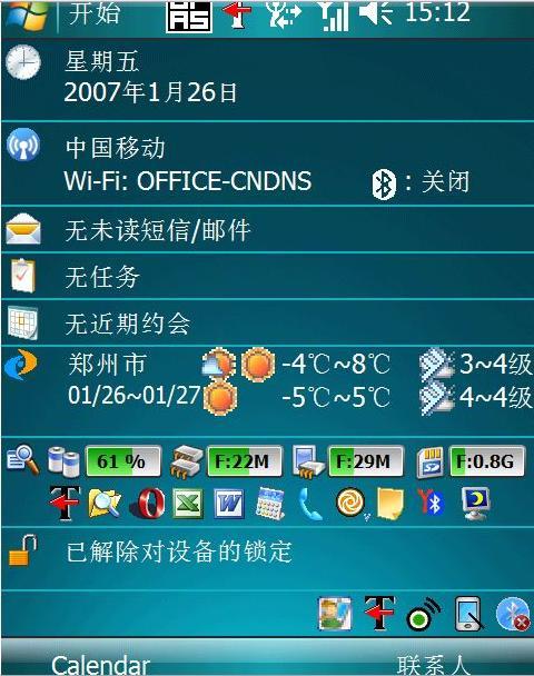 D900 WM6 简体中文版