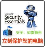 立刻下载 MSE,保护您的电脑